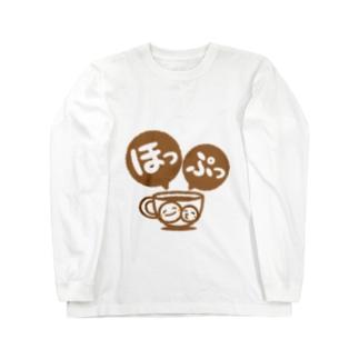 ほっぷっグッズ Long sleeve T-shirts