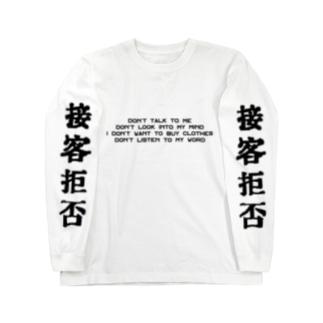 接客拒否 Long sleeve T-shirts