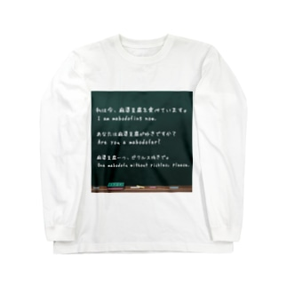 あなたは麻婆豆腐がすきですか? Long sleeve T-shirts