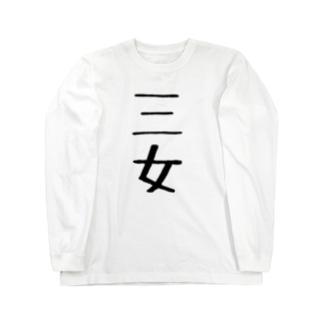 三女 Long sleeve T-shirts