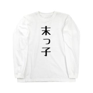 末っ子 Long sleeve T-shirts