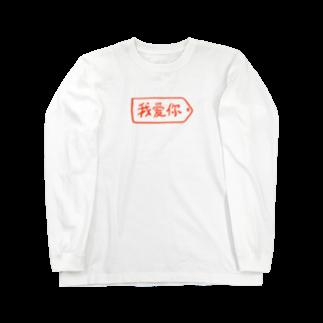 satakeの我爱你タグ Long sleeve T-shirts