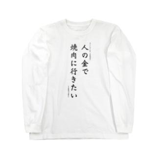 焼肉に行きたい人 Long sleeve T-shirts