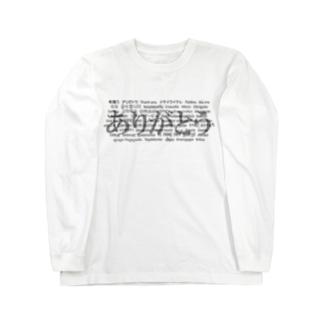 Acchi's RoomのWordシリーズS2『ありがとう』(グレー×ホワイト) Long sleeve T-shirts