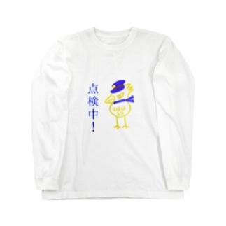 点検中 Long sleeve T-shirts
