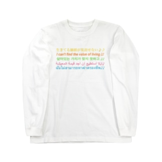 生きてる価値を見出す Long sleeve T-shirts