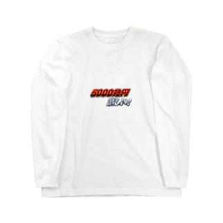 5000兆円ほしい Long sleeve T-shirts