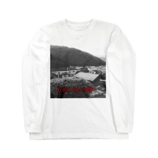 ホラービデオの思わせぶりなテロップくん Long sleeve T-shirts