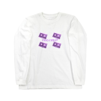 JP DRUGのナツカシイオモイデ Long sleeve T-shirts
