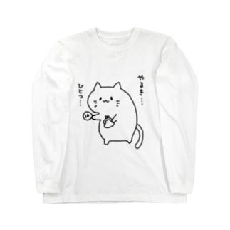 モモたろのつかれた猫くん~買い物に行く~ Long sleeve T-shirts