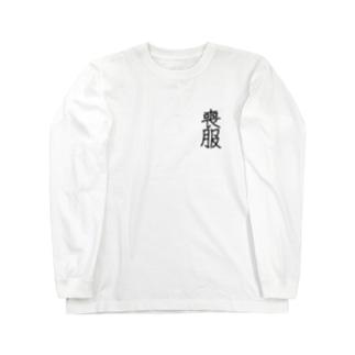 喪服くん Long sleeve T-shirts