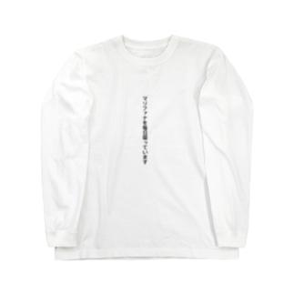 マリファナを毎日吸っています Long sleeve T-shirts
