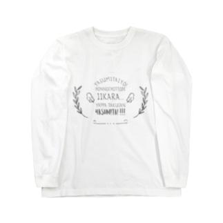 休みたい人専用 Long sleeve T-shirts