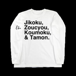 竹下キノの店の仏像「四天王」 Long sleeve T-shirts