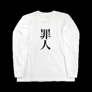 はーくゆ🐧の罪人 Long sleeve T-shirts