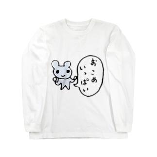 ねこりんストア Nekorin Storeのおこめいっぱい Long sleeve T-shirts