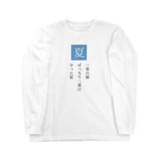 川柳投稿まるせんのお店の一重の娘 ぱっちり二重になった夏 Long sleeve T-shirts