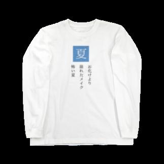 川柳投稿まるせんのお店のお化けより崩れたメイク怖い夏 Long sleeve T-shirts