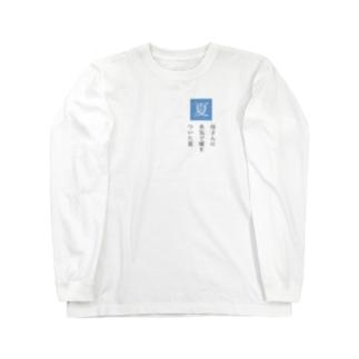 川柳投稿まるせんのお店の母さんに本気で嘘をついた夏 Long sleeve T-shirts