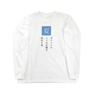 川柳投稿まるせんのお店のポケットのスマホが胸を焦がす夏 Long sleeve T-shirts