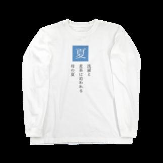 川柳投稿まるせんのお店の洗濯と 麦茶に追われる 母の夏 Long sleeve T-shirts