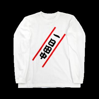 ひよこねこ ショップ 1号店の1日田中 Long sleeve T-shirts