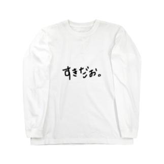 私文字(ちょっと照れくさver.) Long sleeve T-shirts