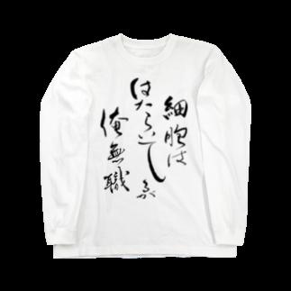 入り江わにアナログ店の第14回あなたが選ぶオタク川柳大賞神 Long sleeve T-shirts