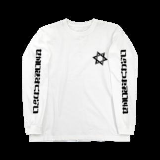 世界を救わない洋服屋さん✡️の世界を救わない洋服 Long sleeve T-shirts