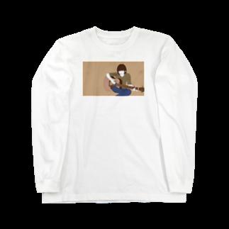 satom15のギターが弾きたい Long sleeve T-shirts
