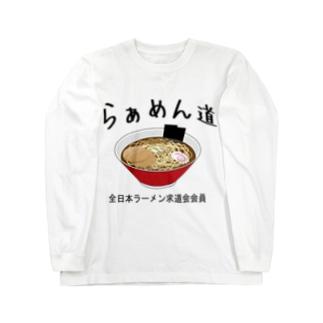 A0-ioiの全日本ラーメン求道会公式グッズ Long sleeve T-shirts