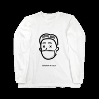 サトウ マサヤスの風邪をひいた人のイラスト Long sleeve T-shirts