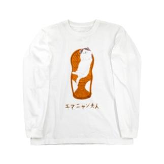 NIKORASU GOのユーモアダジャレネコデザイン「エマニャン夫人」 Long sleeve T-shirts