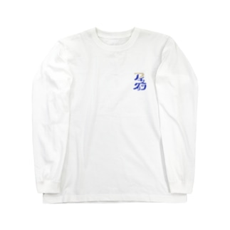 アイスクリン Long sleeve T-shirts
