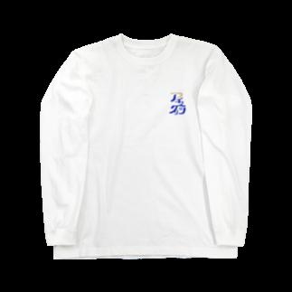 satakeのアイスクリン Long sleeve T-shirts