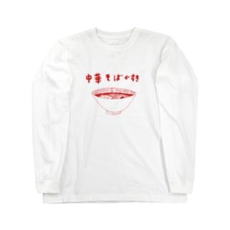 「中華そばが好き」 Long sleeve T-shirts