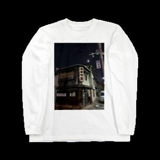 道行屋雑貨店の旅館明楽 2019  Long sleeve T-shirts