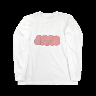 ⁽ ⁽ 𝓃𝑒𝓃𝑒 ₎ ₎のネコチャン… Long sleeve T-shirts
