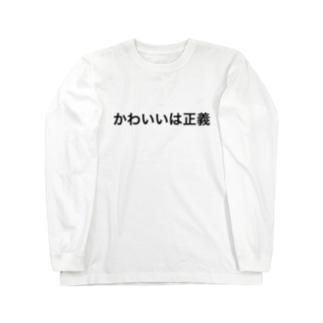 かわいいは正義 Long sleeve T-shirts