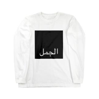 砂漠の船 Long sleeve T-shirts
