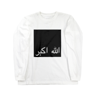 Arabic storeの偉大なる神 Long sleeve T-shirts