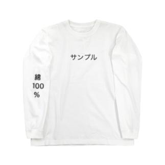 サンプルではない Long sleeve T-shirts