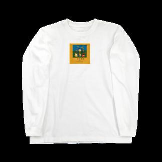 新井リオの【2019.09.15】新井リオの英語日記グッズ Long sleeve T-shirts