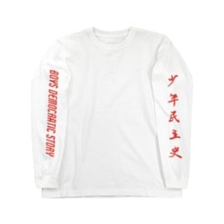 少年デモクラシー物語 Long sleeve T-shirts