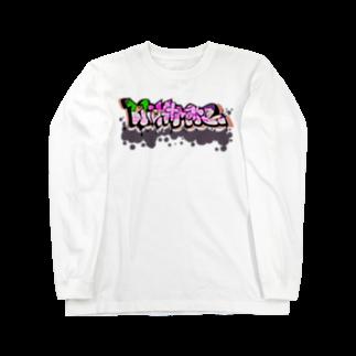長岡の悪夢 Long sleeve T-shirts