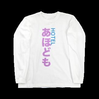 ahodomo_officialのあほども公式グッズ第二弾 Long sleeve T-shirts