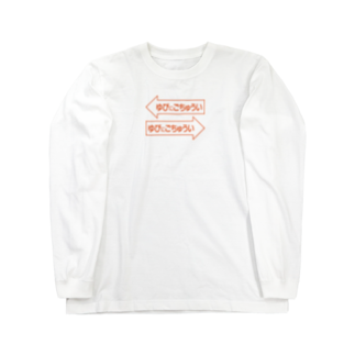 asaのゆびにごちゅうい Long sleeve T-shirts