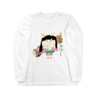 座敷わらしちゃん(ダジャレ編) Long sleeve T-shirts