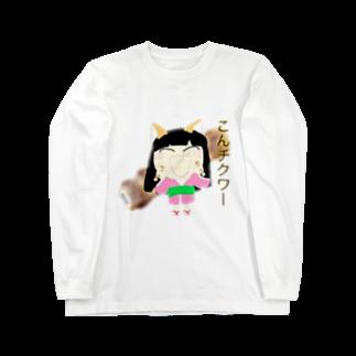 タマのちょびりげ❣️の座敷わらしちゃん(ダジャレ編) Long sleeve T-shirts