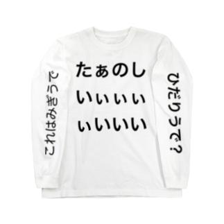 さいこぱす Long Sleeve T-Shirt